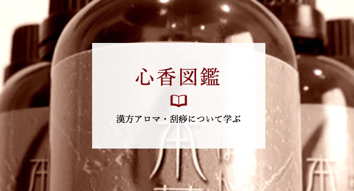 心香図鑑ページ