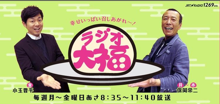 「ラジオ大福」出演