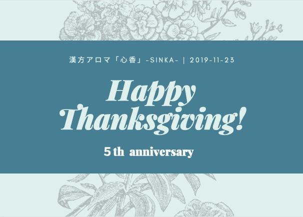 心香5周年anniversary!