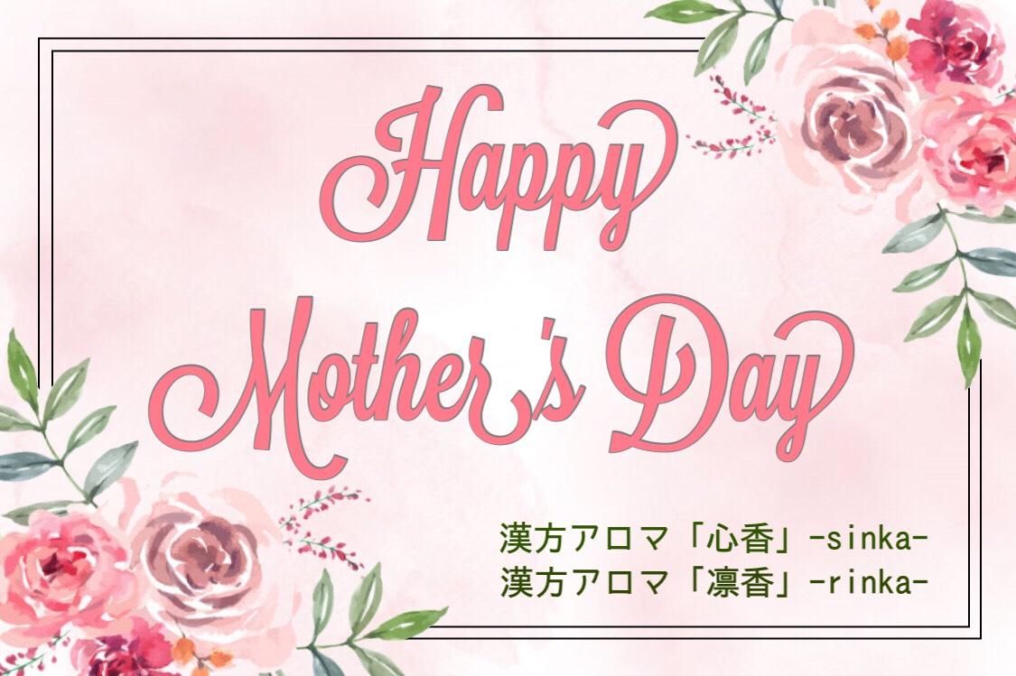 母の日ありがとうプラン